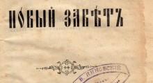 Новиот Завет - Санкт Петербург - 1897 год.