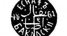 Печат на Бакалскиот еснаф од Прилеп од 1861 година.