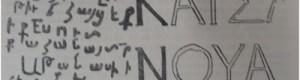 Прилепската плоча од 1002 година...