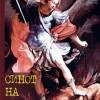 """2011 година... Славчо Ковилоски - """"Синот на кралот"""""""