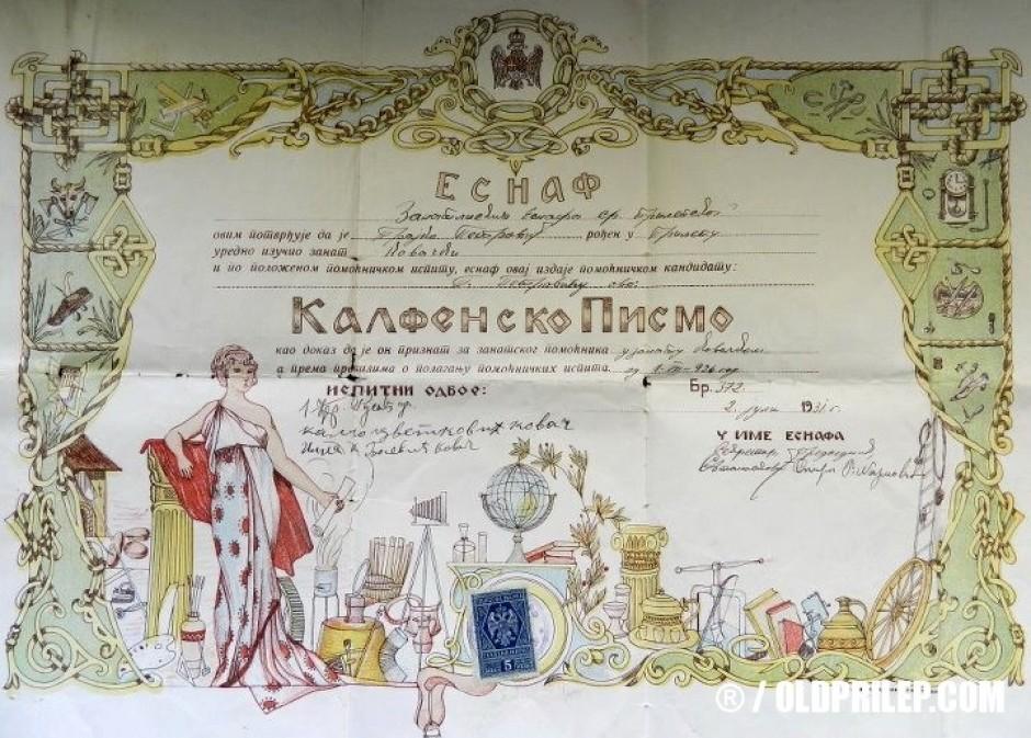 1931: Калфенско писмо година на име Трајко Петровић.