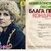 "Блага Петреска Кондратенко – ""Охрид Порти Отвара""; ПГП РТБ, 1978."