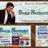 Влезница од концертот на Борис Новковиќ, 13 јуни 2007 година...