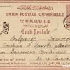 Издание на поштенска картичка од Отоманската империја со вредност на 20 пари од 1892 година, испратена во 1899 година од Прилеп до Самоков (Бугарија)
