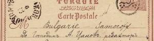 1899: Издание на поштенска картичка од Отоманската империја со вредност на 20 пари од 1892 година, испратена од Прилеп до Самоков (Бугарија)