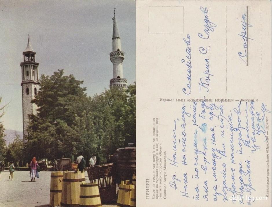 Разгледница од Прилеп испратена во Софија...