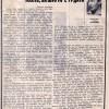 """1 ноември 1970: """"Кога нема полза од маста, за што ти е урдата"""", """"Нова Македонија"""""""