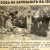Втора светска војна: Панихида за загинатите четници