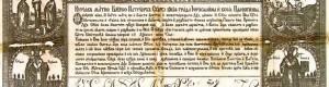 Проштално писмо од патријархот Ерусалимски Кирил од 1857 година, напишано во Ерусалим.