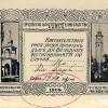 """1937 година... Покана за добротворна вечер на Прилепското благотворително дружество """"Пере Тошев"""" во Софија..."""