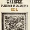 """Бистра Цветкова: """"Француски патописи за Македонија"""". Тука е поместен патописот од Кошеле."""
