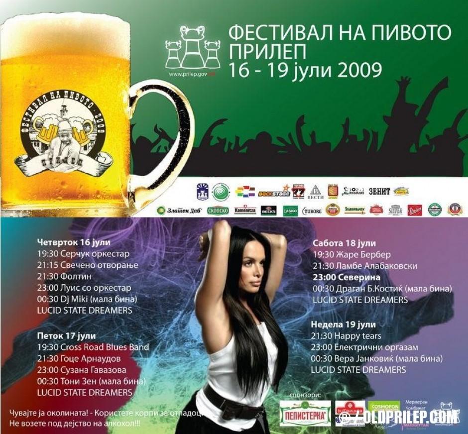 Плаката и програмата за Пивофестот 2009 година...
