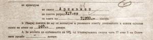 Решението со кое Талески е назначен за архивист во 1952 година.