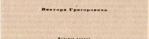 Патописот на Виктор Григорович