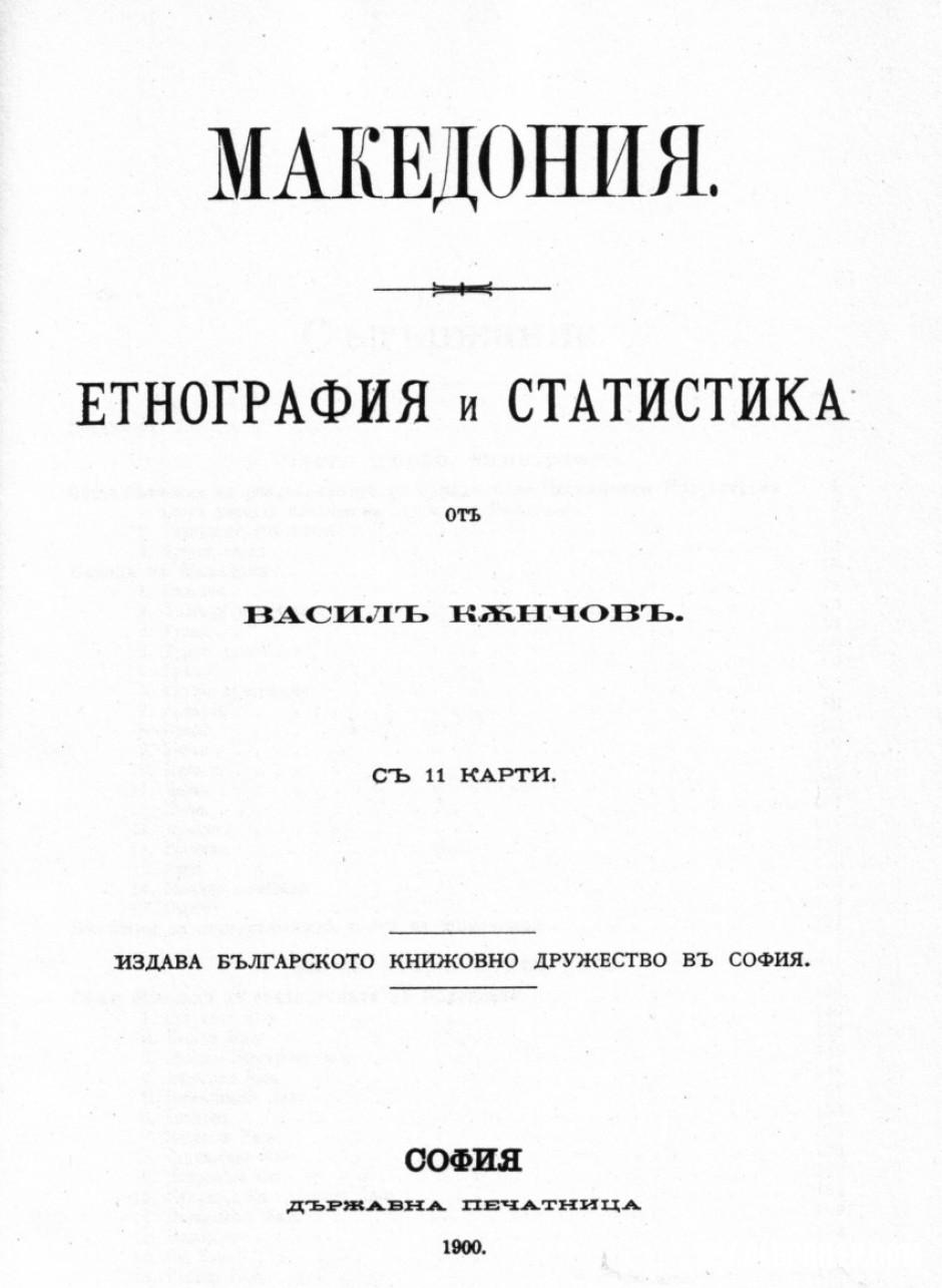 Патописот на Васил Иванов К'нчов.