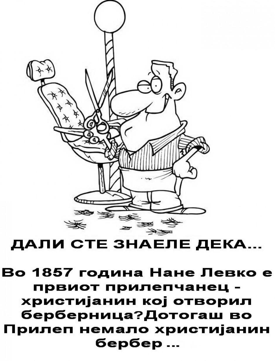 1857 година...
