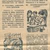 """20 април 1949: """"Нашата екскурзија во Прилеп"""", """"Пионерски весник"""""""