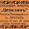 """Тикет од кутија со тутун од фабриката за дробен тутун """"Цепелин"""" на Алекса Лепавцов"""