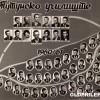 1960/61: Таблото со матурантите од Тутунското училиште.