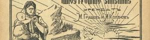 """Март 1903: Првиот број на списанието """"Македонија"""""""