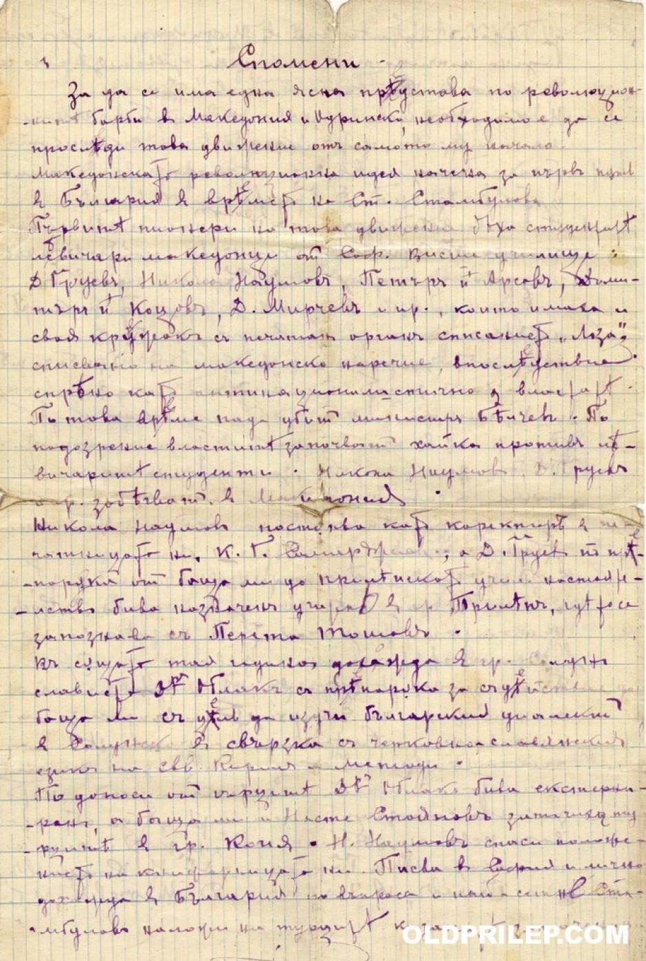 6 јули 1933: Сеќавања на Јордан Самарџиев, стр. 1