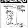 1984: Карикатура од Орде Стамболџиоски