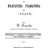 """""""Бугарската граматика"""" од Мирчев"""