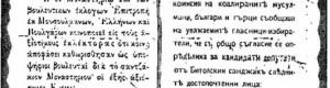 Објава на Битолската изборна комисија, во која се соопштува  дека Анастас Христов е номиниран за делегат од градот.