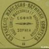 Печатот на Врховниот македонско-одрински комитет.