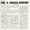 """Ноември 1988: """"Металмонт - Сервис за земјоделска механизација"""", Народен Глас"""
