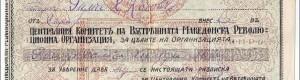 Расписка на ЦК на ВМРО за 20 000 лева подарени од Хаџикочов, потпишана од Тодор Александров.