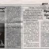 """9 јуни 2004: """"Преполни сали за преставите на Чернодрински"""", """"Вест"""""""