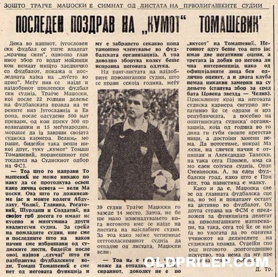 """1988: """"Последен поздрав на кумот Томашевиќ"""""""