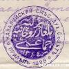 Печатот на Казалискиот духовен собор од Прилеп.