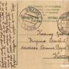 2 мај 1940: Дописна картичка испратена од Прилеп за Котор