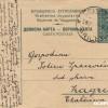 Дописна картичка, 28 ноември 1930 година (Предна страна)