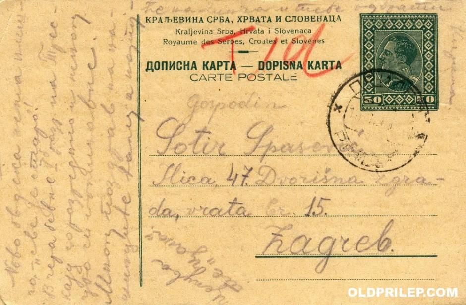 Дописна картичка, 17 март 1930 година (Предна)
