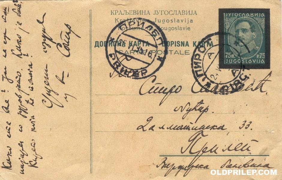 Дописна картичка, 23 јуни 1935 година (Предна страна)