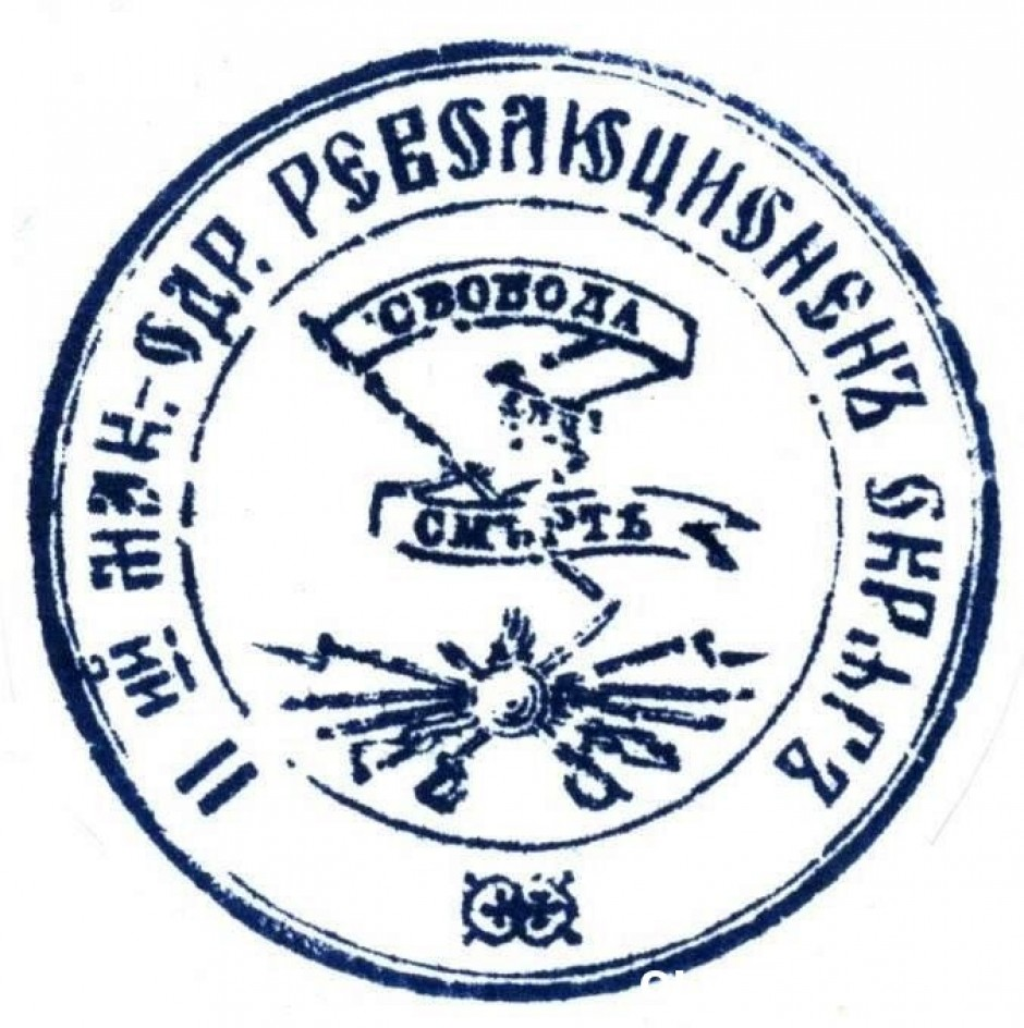 Грбот на ВМОРО.