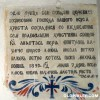 Името на Ристе Тасламиче во црквата во Мало Рувци.