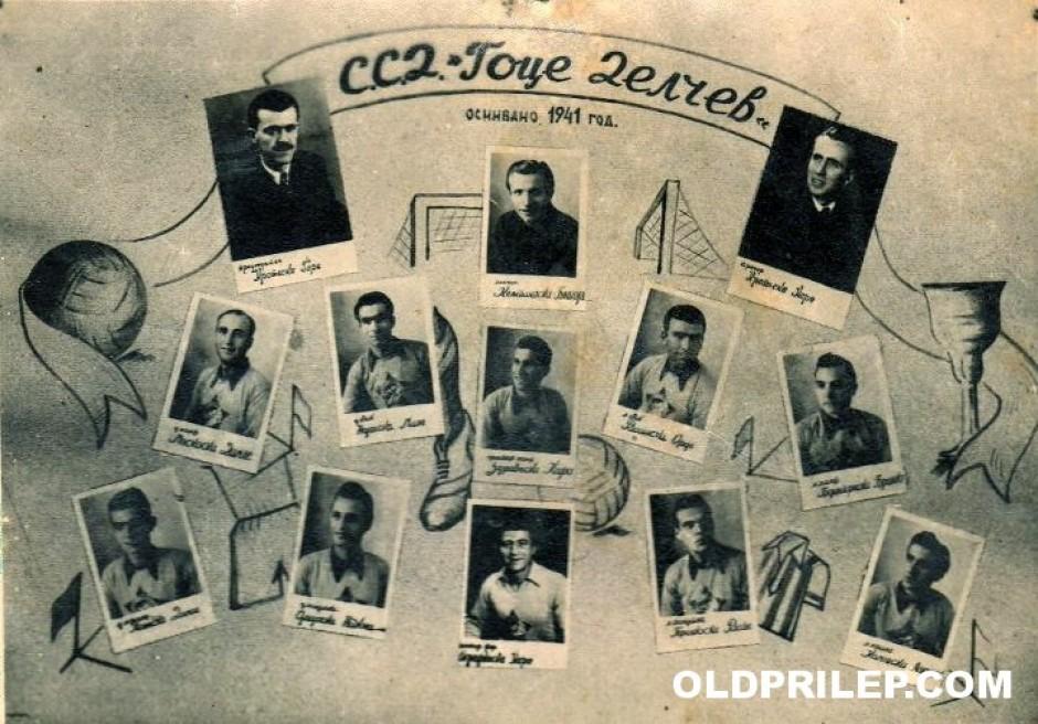 """Заедничка фотографија (табло) на фудбалерите на СД """"Гоце Делчев""""."""