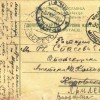 Дописна картичка, 30 март 1939 година (предна страна)