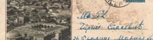 Дописна картичка, 11 јули 1938 година (предна страна)