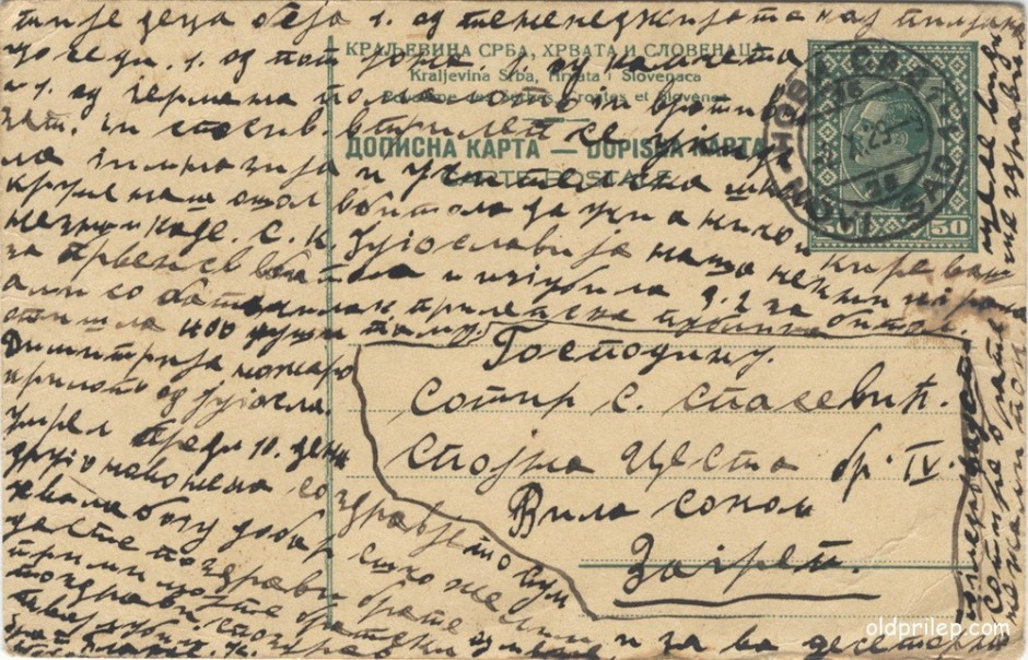 Дописна картичка, 1 октомври 1929 година (Предна страна)