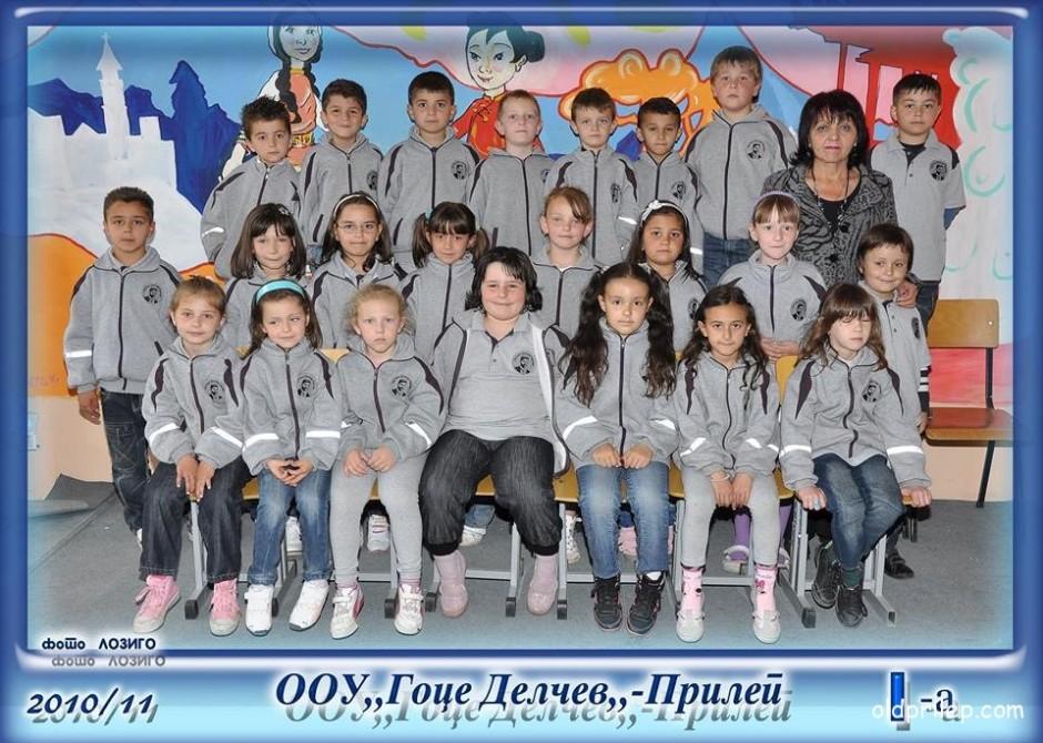 """Учебна 2010/11: Ученици од Iа при ОУ """"Гоце Делчев"""""""