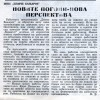 """29 ноември 1979: """"Нови погони - нова перспектива"""""""