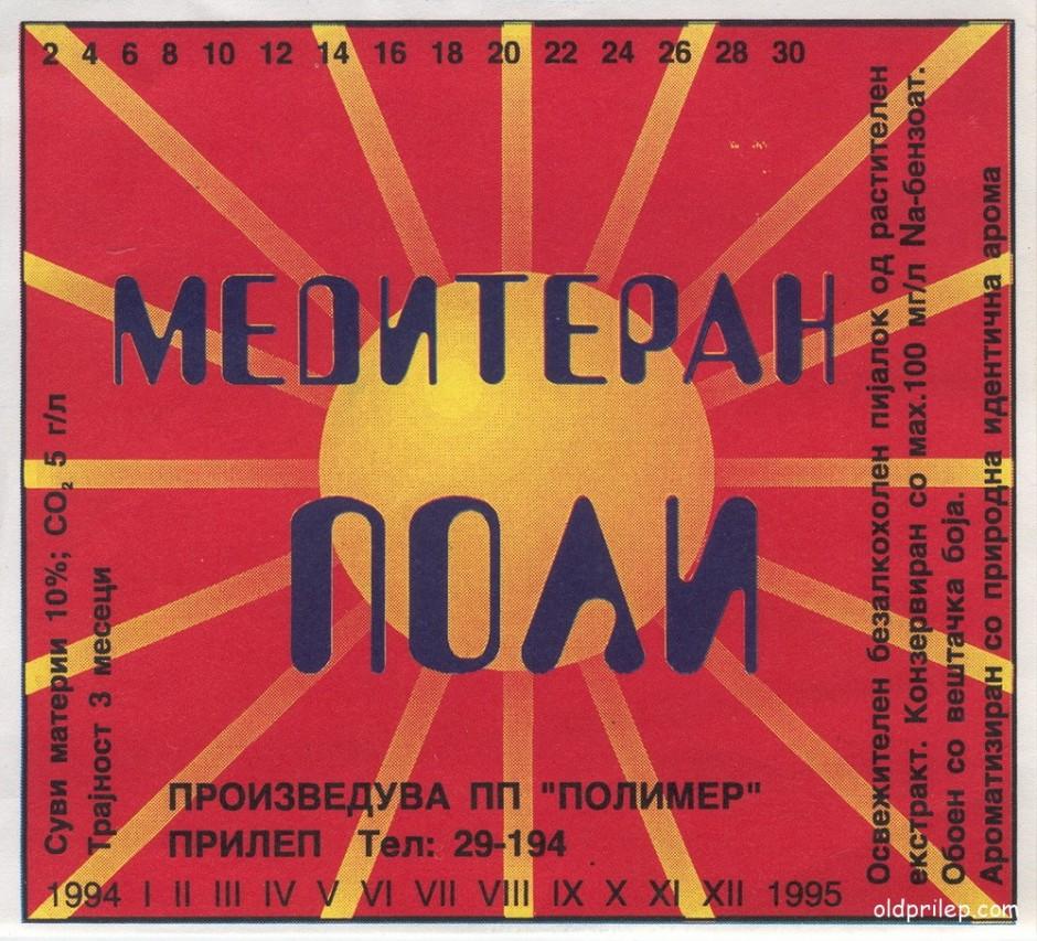 """1994: ПП Полимер, """"Медитеран Поли"""""""