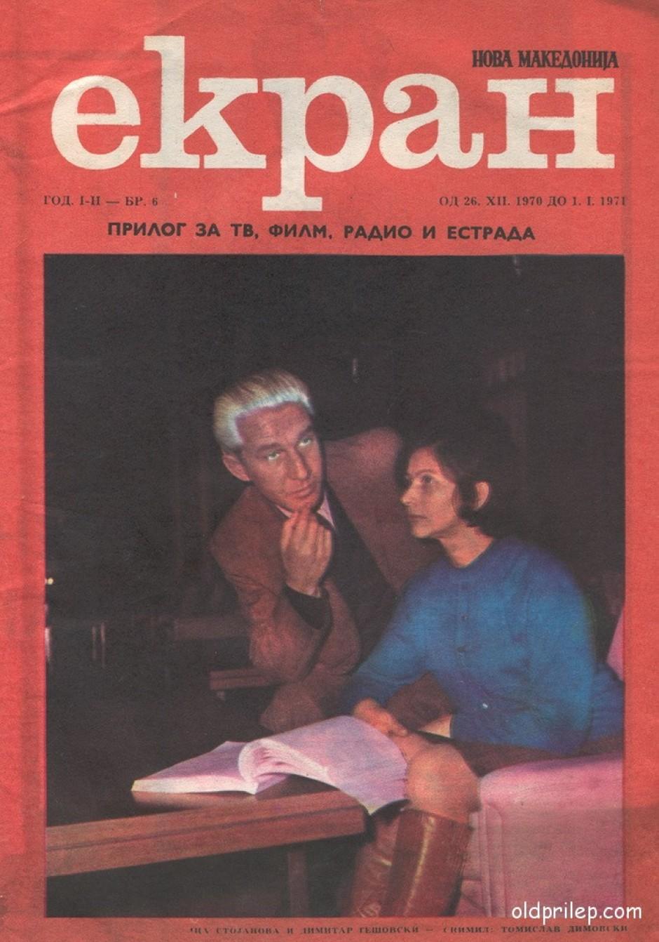 """Декември 1970: Димитар Гешоски и Милица Стојанова во """"Екран"""""""
