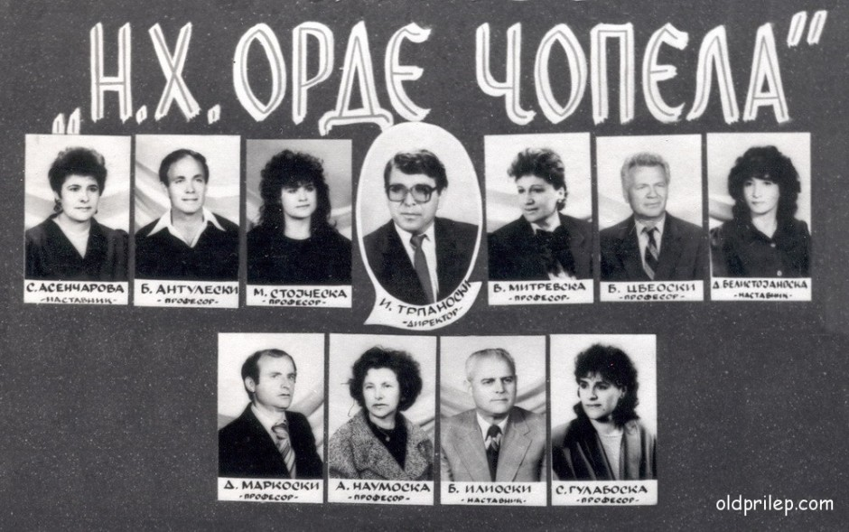 """1988/89: Наставничкиот колегиум при ХТУЦ """"Орде Чопела"""""""