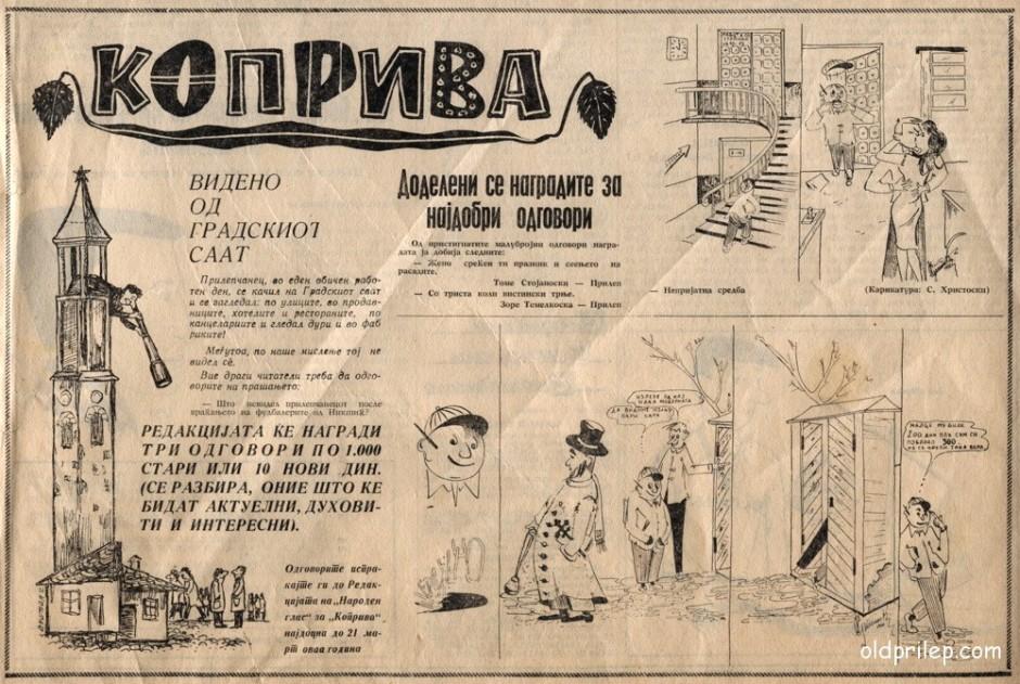 """11 март 1966: """"Коприва"""""""
